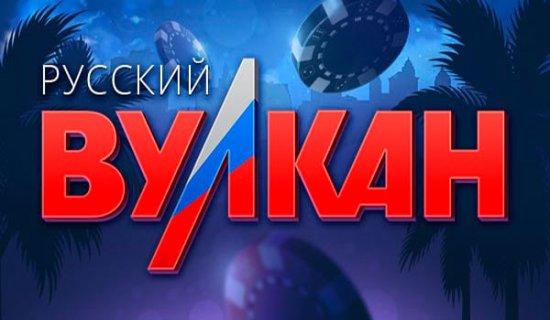 russian vulcan casino