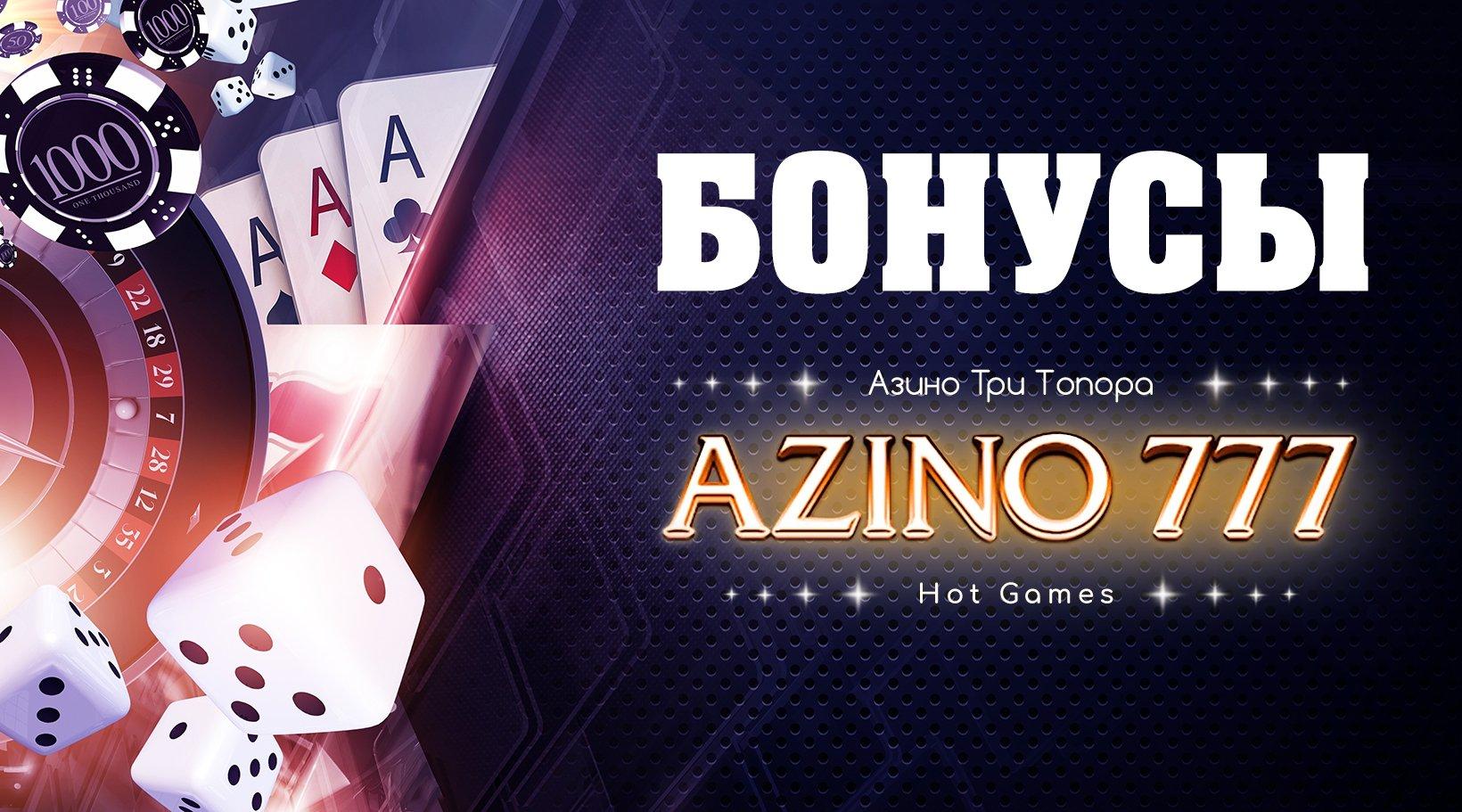 azino777 что за хрень